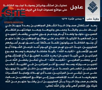 IS Claims Two Suicide Bombings, Five-Man Suicide Raid on Opposition Fighters in Aleppo