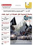 IS Promotes Baghdad Suicide Bombings, Gives Part Two in Interview with Alleged al-Qaeda Defector in al-Naba
