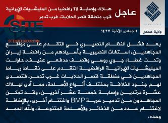 "IS Claims Killing 10 from ""Iranian Militias"" in Clash West of Tadmur (Palmyra)"