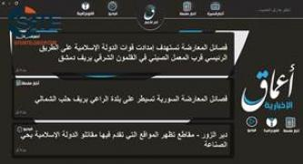 IS' 'Amaq News Agency Launches Windows PC Program
