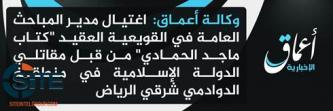 IS' 'Amaq News Reports Assassination of Director of General Investigation for Saudi Town in Riyadh