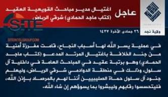 IS' Najd Province Claims Assassinating Director of General Investigation for al-Quway'iyah, Eastern Riyadh