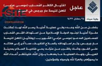 IS' Sinai Province Claims Murder of Egyptian Coptic Priest in al-Arish