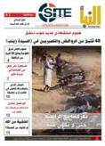 IS Reports on Circumstances of Shabaab Defector's Assassination, Engaging Shi'ites in War of Attrition in al-Naba Newspaper
