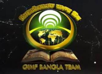 GIMF Bangla Team Congratulates Ansar al-Islam for Killing LGBT Figures in Bangladesh