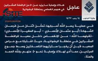 IS Claims Killing, Wounding Nearly 50 in Double Suicide Bombing at Shi'ite Mosque in al-Radwaniya