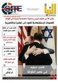 IS Sees Breaking of Camp David Accords Due to Burgeoning Threat from Sinai Province in al-Naba Newspaper