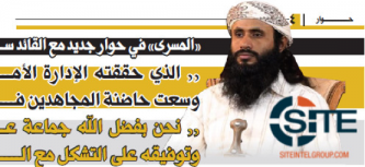 AQAP-Linked Newspaper Interviews AQAP Official Regarding U.S. Airstrikes, War with Houthis, Civil Services