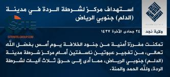 IS Claims Bombing in Front of Saudi Police Station South of Riyadh