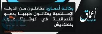 IS' 'Amaq News Reports Fighters Murdering Doctor in Kushtia, Western Bangladesh