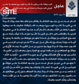 IS Claims Seizing, Making Attacks on Villages in Aleppo