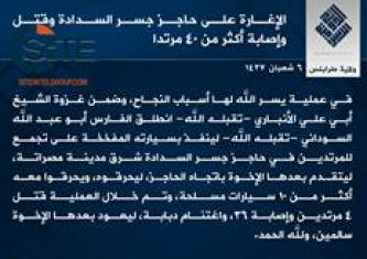 IS Division in Libya Claims Wounding 36 in Suicide Bombing in Misrata