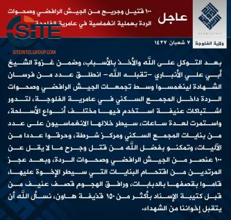 IS Claims Killing, Wounding 100 in Suicide Raid in Ameriyat al-Fallujah