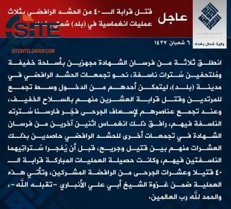 IS Claims Killing Nearly 40 Shi'ites in Three-Man Suicide Attack in Balad, North of Baghdad