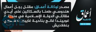 'Amaq Reports IS Fighters Killing a Hindu Businessman in Gaibandh, Bangladesh