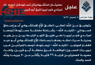 IS' Tripoli Province Claims Killing 26 Fajr Libya Forces in Two Suicide Bombings