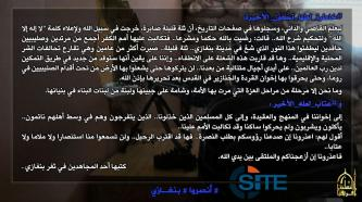 "AQIM Releases Message from Benghazi Fighter: ""The Flame is on the Verge of Turning Off"""