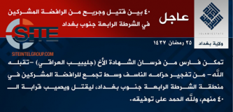 "IS Claims Killing and Wounding ""Nearly 40"" in Suicide Operation South of Baghdad"