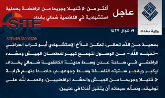 IS Claims Killing, Wounding 50 in Kadhimiya Suicide Bombing (Baghdad)