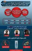HTS Media Affiliate Publishes Infographic on Anti-IS Arrest Campaign in Idlib