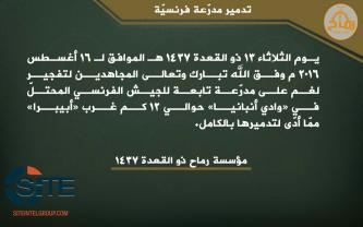 Ansar Dine Claims Destroying French Armored Vehicle in Bomb Blast Near Abeibara (Mali)