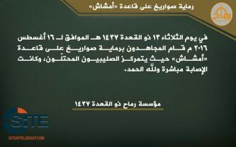 Ansar Dine Claims Rocket Attack on Amachach Military Base in Mali