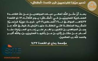 Ansar Dine Claims Killing Two French Soldiers in Bombing in Amachach (Mali)