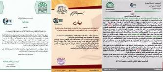 Syrian Opposition Groups Release Statements Following IS Attack on Rebel Fighters in Idlib