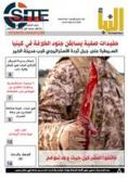 IS Incites for Lone Wolf Attacks in Naba 47, Reports on Attacks in Minnesota and Mombasa