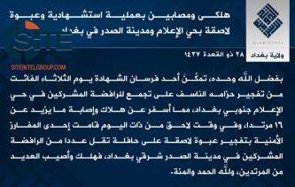 IS Claims Suicide Bombing, Sticky Bomb Blast on Shi'ites in Baghdad