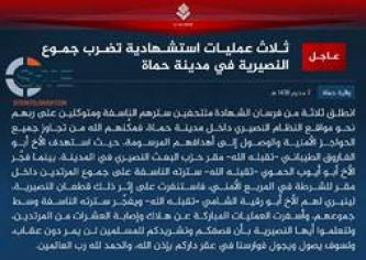 IS Claims Triple Suicide Operation in Two Locations within Hama City