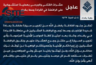 IS Claims Suicide Bombing on Shi'ites in Karrada (Baghdad), Boasts of Overcoming Security Checkpoints