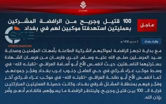 IS Claims Killing and Wounding Nearly 100 in Suicide Attacks on Shi'ite Funeral Ceremonies in Baghdad