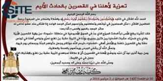AQIM's Uqba bin Nafi Battalion Denies Link to Clash in Karma, Mourns Victims of Truck Accident in Khamouda