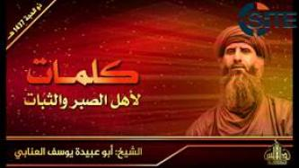 AQIM Official Rallies Fighters in North Africa, Sahara in Eid al-Adha Speech