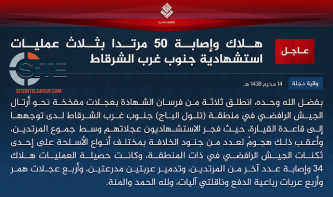 IS Claims Triple Suicide Operation and Assault Killing 50 Iraqi Forces SW of Shirqat