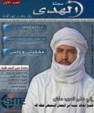 "Alleged North African Fighters Publish First Issue of ""Al-Huda Magazine"""