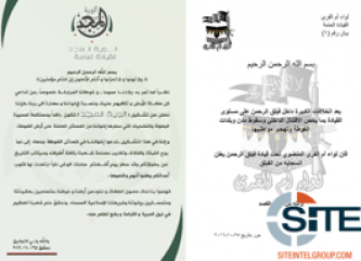 Syrian Rebel Groups Form al-Majd Brigades in Ghouta