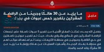 IS Claims Killing, Wounding 30 Shi'ites in 5 Bomb Blasts in Baghdad