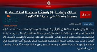 IS Claims Killing, Wounding 69 Shi'ites in Suicide Blast and Car Bombing in Baghdad