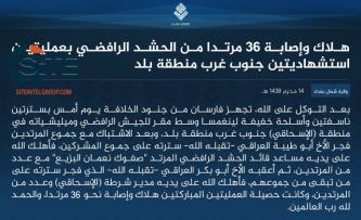 IS Claims Killing Ishaqi Police Chief, Popular Mobilization Asst. Commander in Two Suicide Bombings near Balad