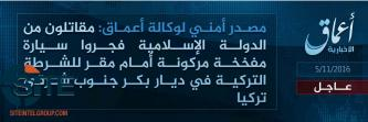 'Amaq Reports IS Responsibility for Diyarbakir Car Bombing