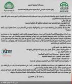 Ahrar al-Sham and Levantine Front Announce Forming Conflict Resolution Committee in Joint Statement