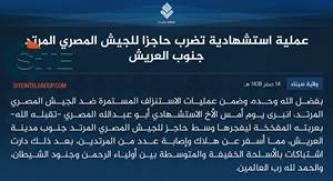 IS Claims Suicide Bombing at Egyptian Army Checkpoint in al-Arish