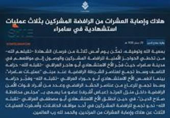 IS Claims Three Suicide Bombings on Shi'ite Civilians, Iraqi Forces in Samarra