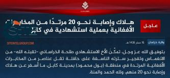 IS' Khorasan Province Claims Suicide Bombing on Afghan Intel Elements in Kabul
