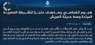 IS Claims Attack on Egyptian Police Checkpoint in Arish