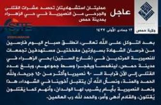 IS' Homs Province Claims Killing 90, Wounding 150+ Syrian Regime Forces in Two Suicide Bombings