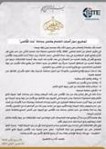 JFS Announces Disavowal of Jund al-Aqsa, Due to Its Continued Conflict with Ahrar al-Sham