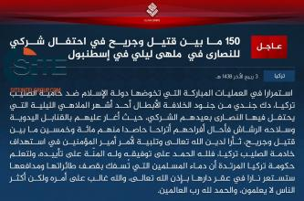 IS Claims New Year's Eve Nightclub Attack in Istanbul, Turkey